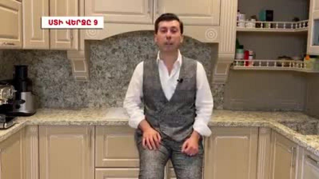 Միքայել Մինասյանի նոր տեսանյութը