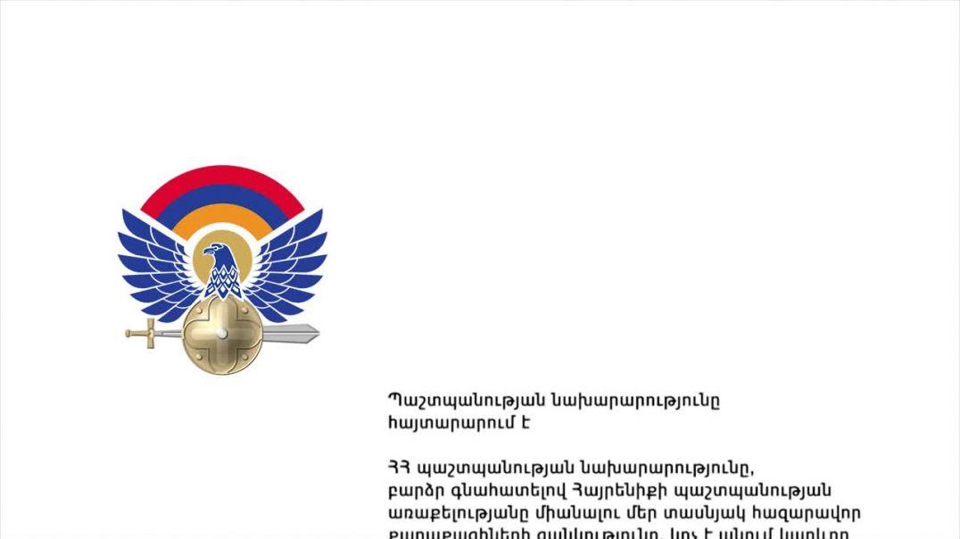 ՀՀ ՊՆ հայտարարությունը՝ կամավորագրման գործընթացի վերաբերյալ