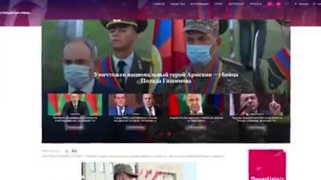 Ադրբեջանական քարոզչամեքենան վաղ առավոտից տեղեկություններ է տարածում, թե իբր զոհվել է Հայաստանի Հանրա