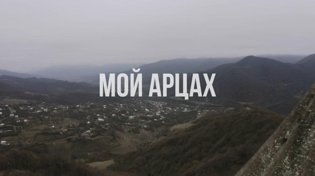 Michel Grig, Семен Пегов, Тимофей Ермаков - МОЙ АРЦАХ (Official Soundtrack, 2021)